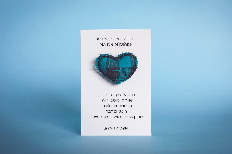 ברכת לב כחול